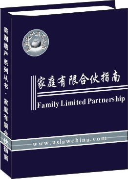 家庭有限合伙指南--Family Limited Partnership